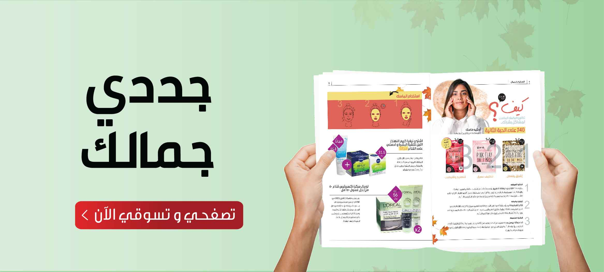 Browse offers magazine