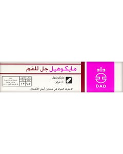 Mycohael 20 mg Oral Gel 40 gm