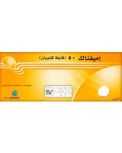 Emifenac 50 mg Tablet 20pcs