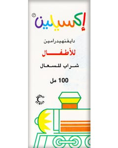Exylin-Paediatric Syrup 100 ml