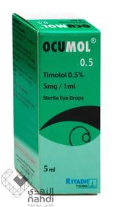 اوكيومول 0.5% نقط للعين 5 مل