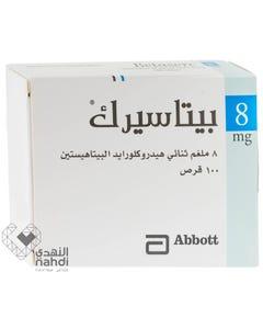 Betaserc 8 mg Tablet 100pcs
