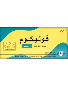 Folicum 1 mg 20 Tab