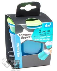 تومي تبي علبة تخزين طعام 4 اونصه *2