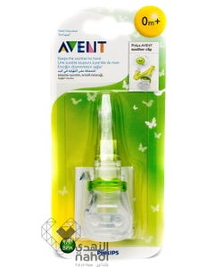 Avent Soother Clip (Assorted)