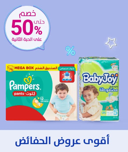 MB Card - Diapers Best Offer Ar