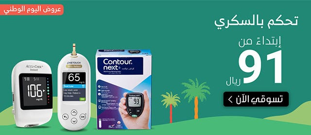 Glucometers Offers Ar