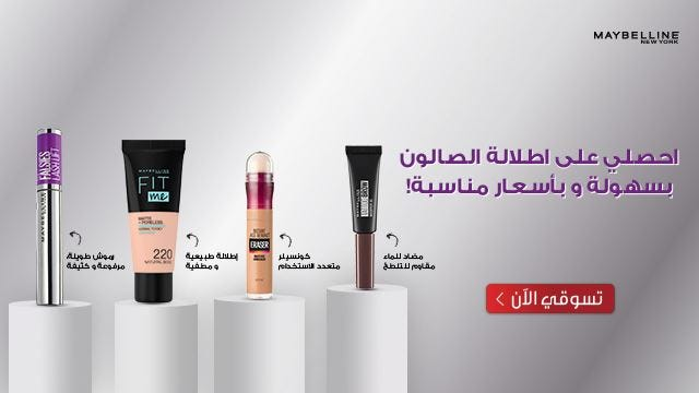Maybelline Prices Reduction Banner Ar