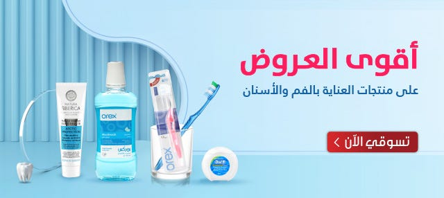 oral-care-best-offers