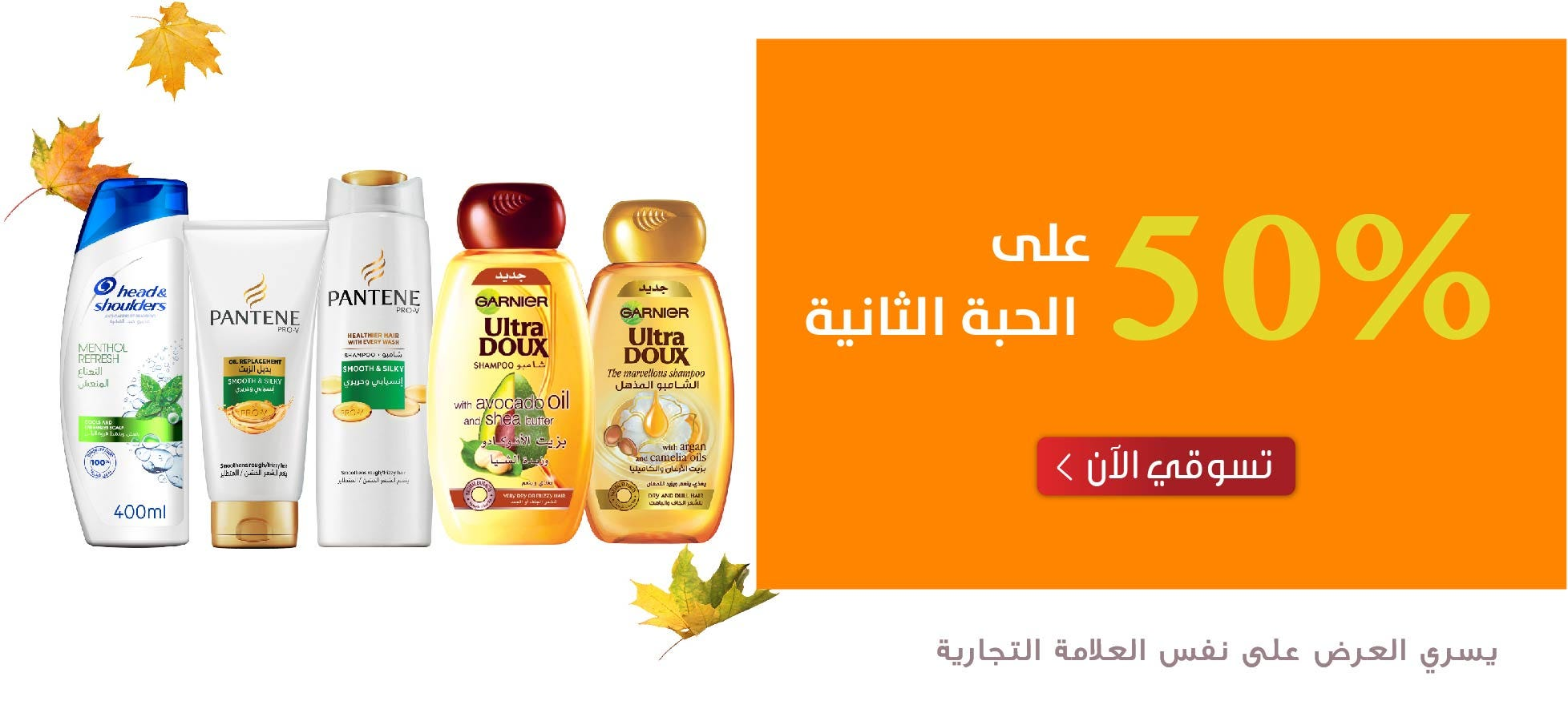 hair-care-offers
