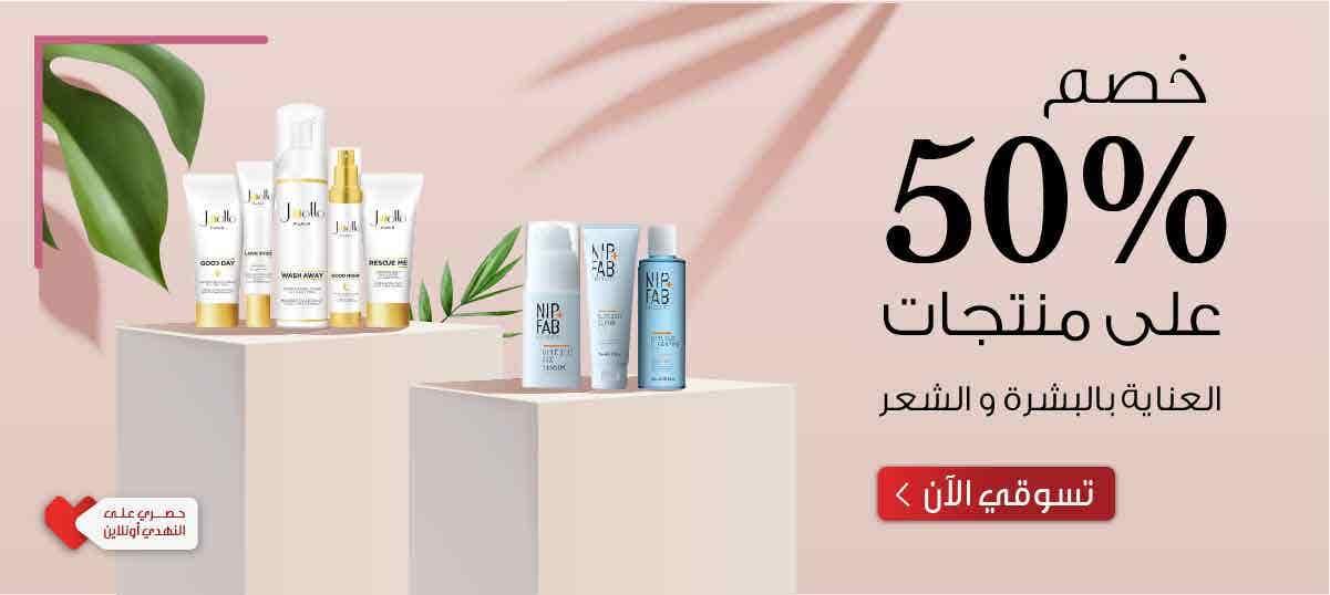 premium-beauty-best-offers