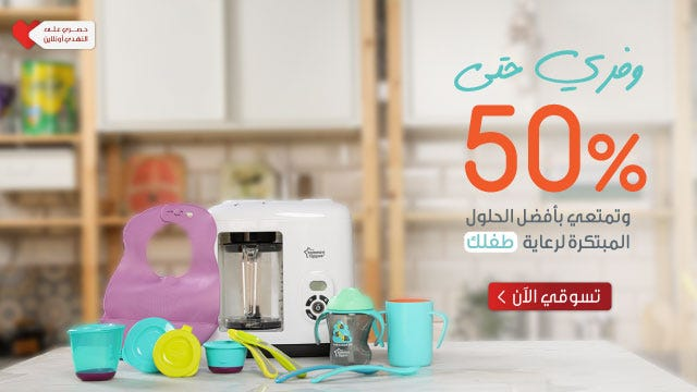 Tommee Tippee Banner Ar