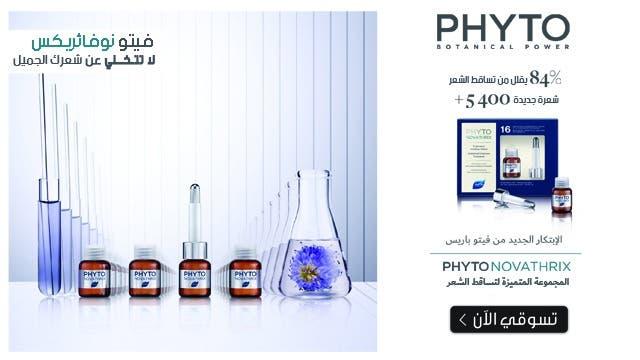 phyto Banner En