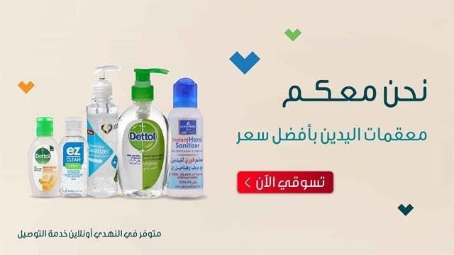 hand-sanitizers-banner