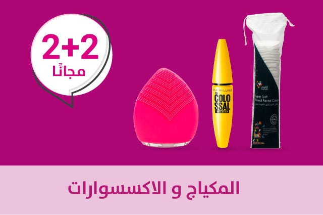 Beauty Card - Makeup & Accessories Ar