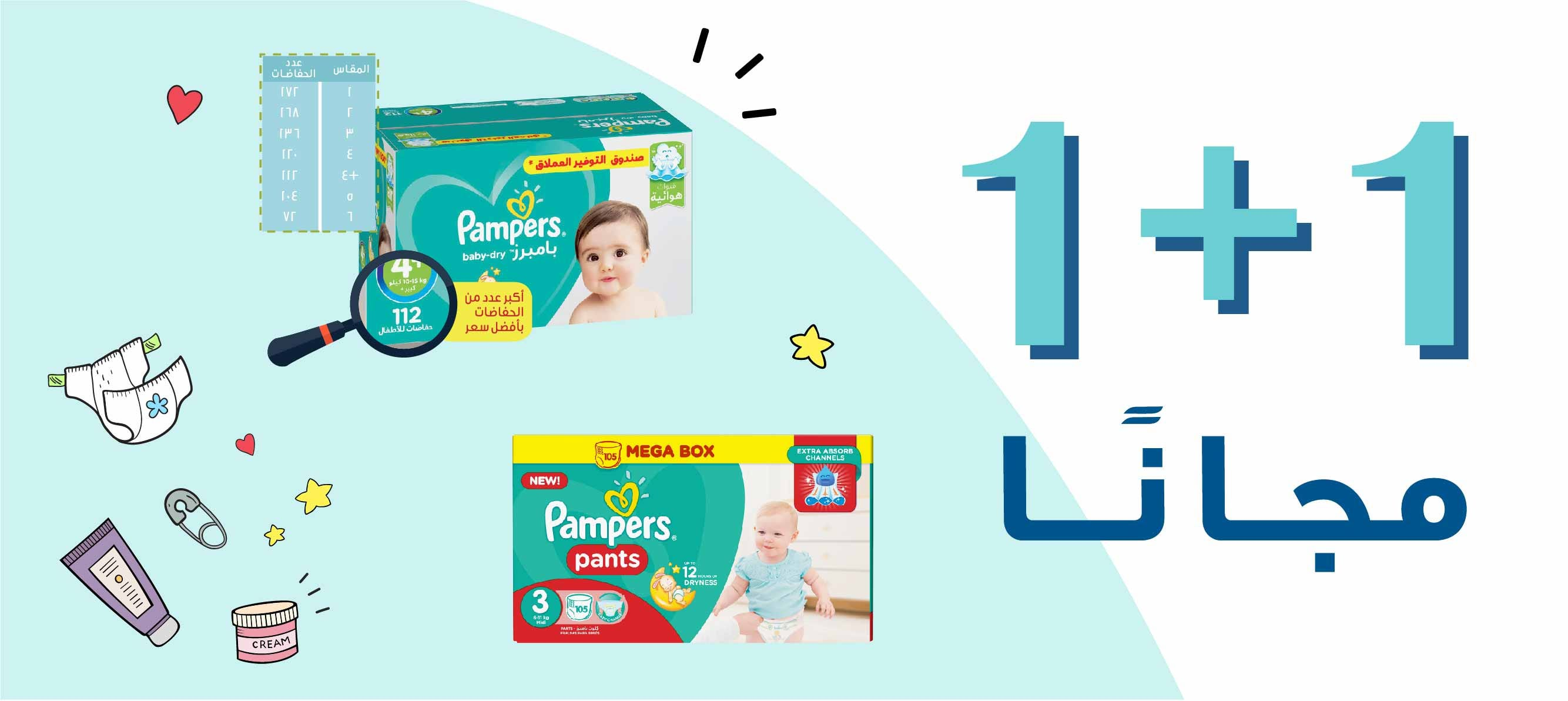 pampers-offers