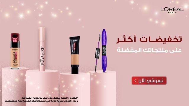 Maybelline and Loreal Banner Ar