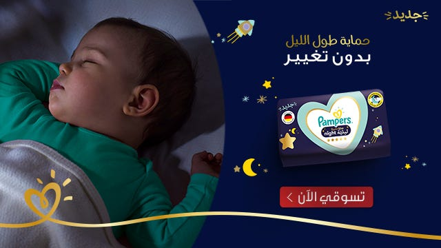 Pampers Night Banner Ar