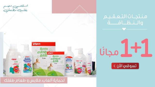 Detergents 1+1 Offers