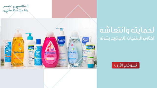 Toiletries banner products