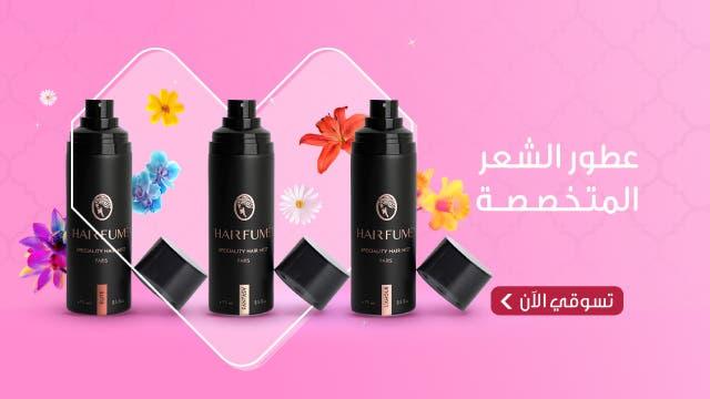Hairfum  Banner Ar