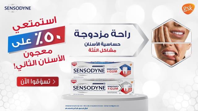 Sensodyne Banner Ar