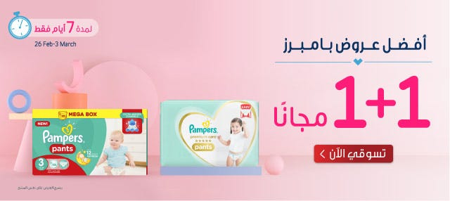 pampers-1plus1-offer