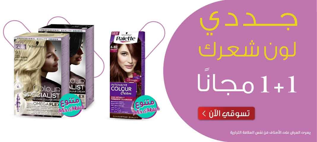 hair-coloring-offers