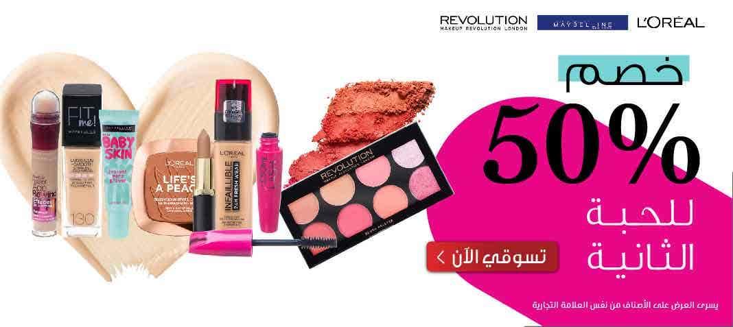 makeup-offers