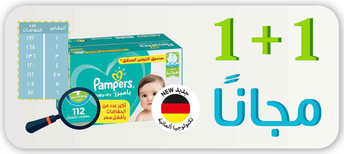 1+1-pampers-offer