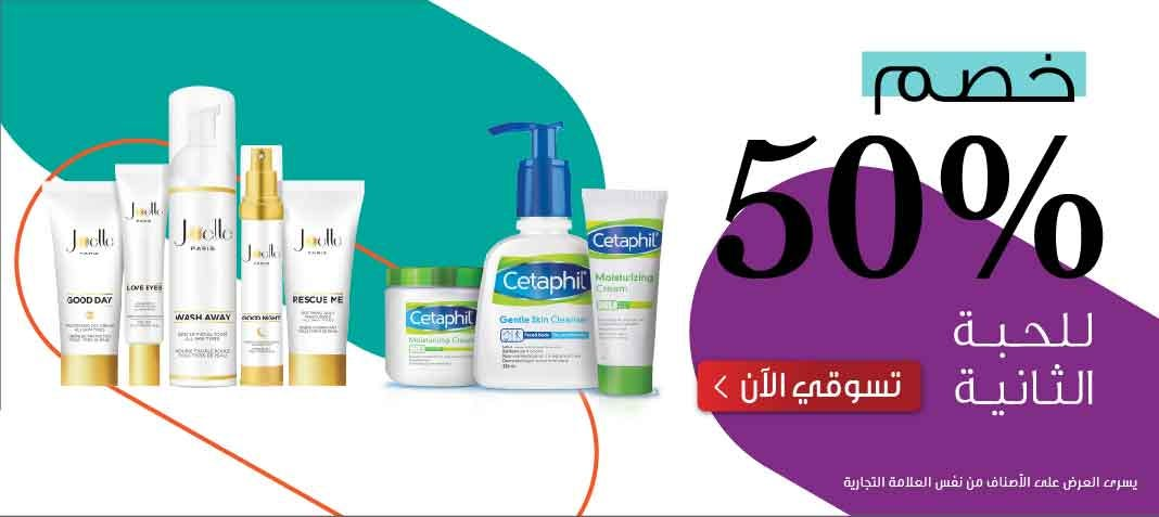 skin-care-offers