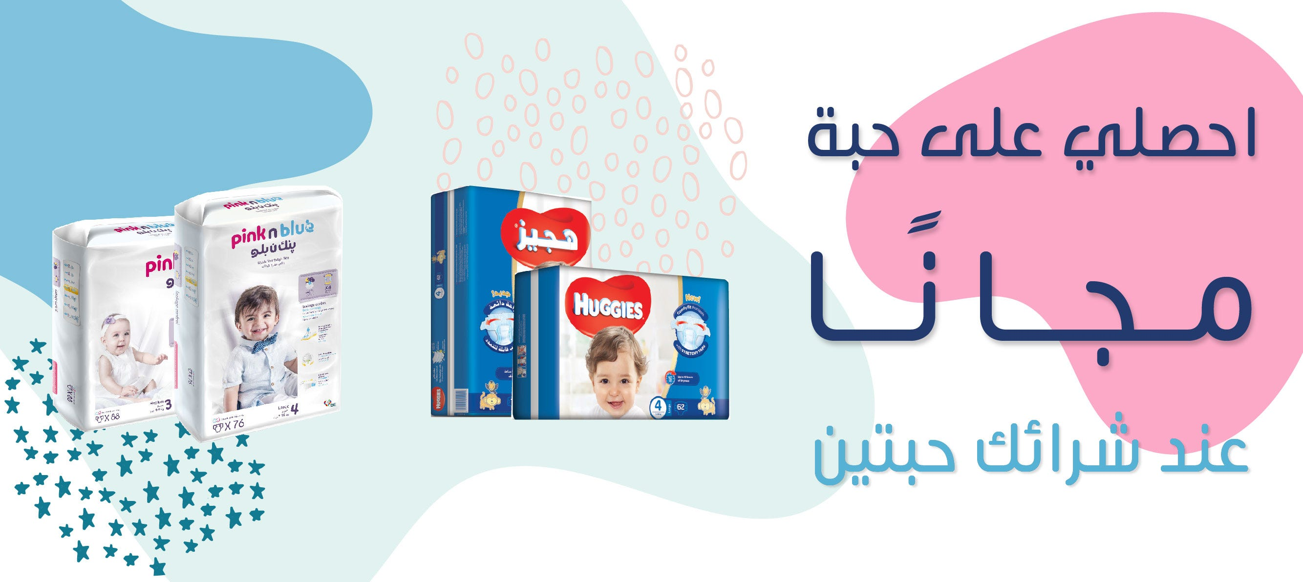 diapers-offers