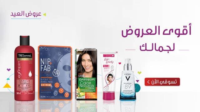 Beauty Care Offers Ar