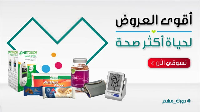 For Better Health Offers Ar