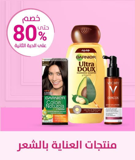 Beauty Card - Hair Care Ar