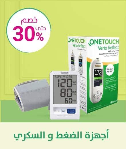 Health Card - Blood Pressure & Diabetic Devices Ar