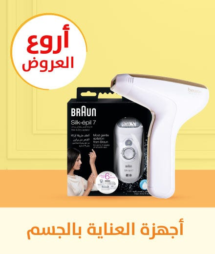 EDE Card - Body Care Equipments Ar