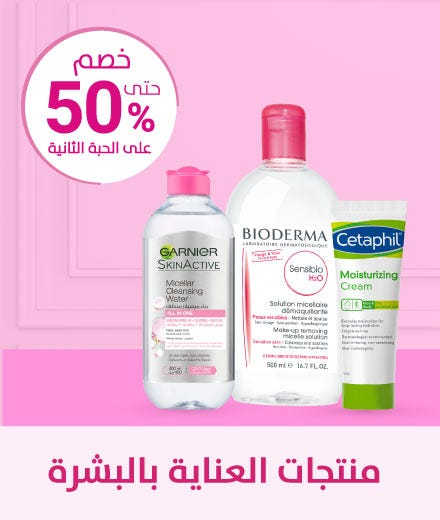 Beauty Card - Skin Care Ar