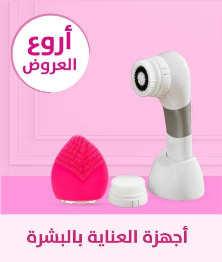 Beauty Card - Skin Care Equipments Ar