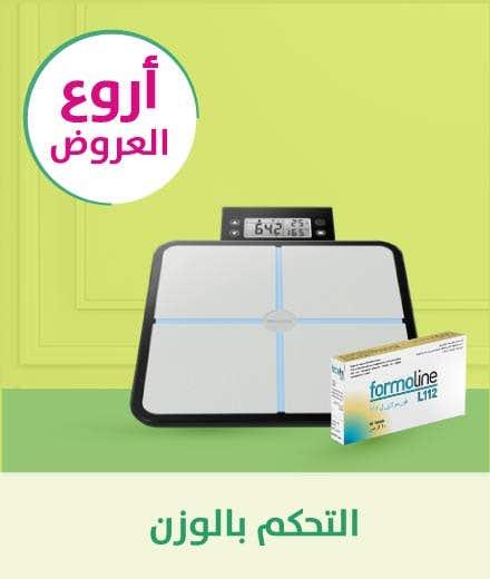 Health Card - Weight Control Ar