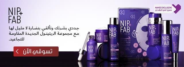 Nip + Fab Retinol Ar
