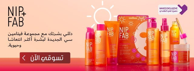 Nip + Fab VitaminC Cat  Ar