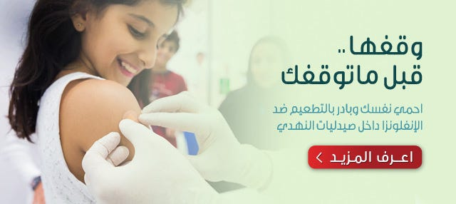 Vaccination banner Ar