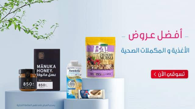 Health Supplements Banner Ar