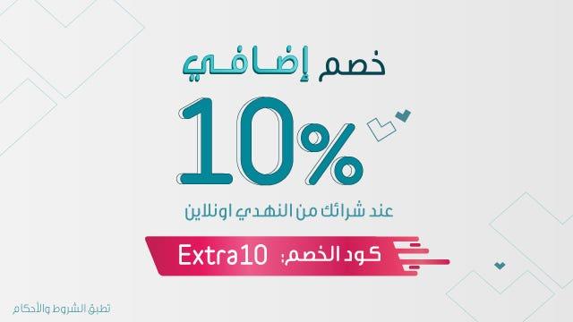 Extra10 promo code Ar