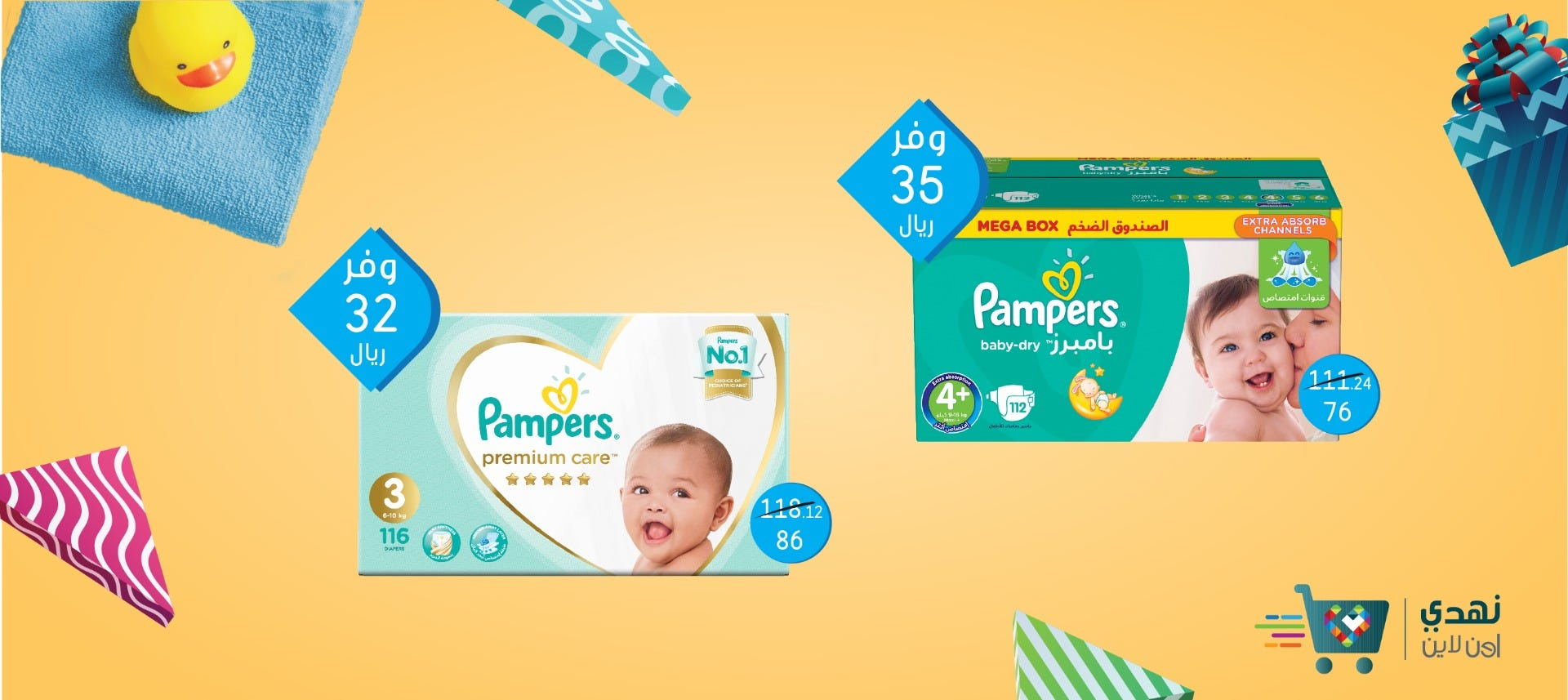 Pampers Offer