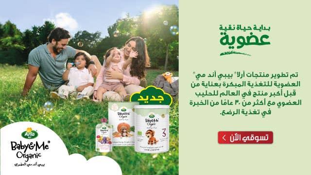 Arla Organic Food Ar