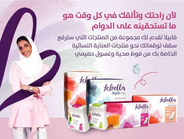 Febella because-banner Ar
