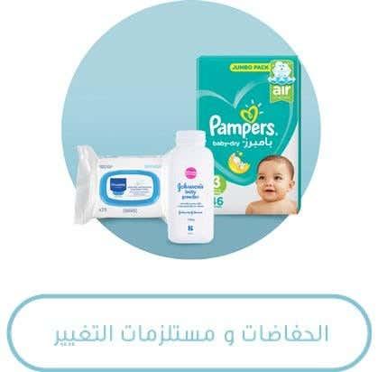 diapers-range