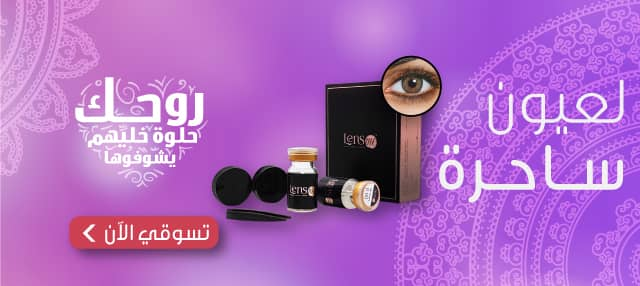 get the perfect Eid look with lens me